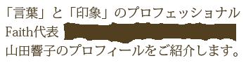 「言葉」と「印象」のプロフェッショナル Faith代表 山田響子のプロフィールをご紹介します。