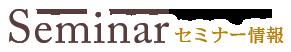 募集中【岡山・日曜開催・第25期】アドラー心理学勇気づけコミュニケーション講座1日集中コース
