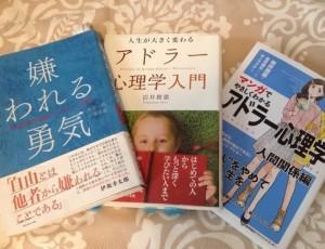 【高松】アドラー心理学勇気づけ勉強会一日集中コース