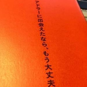終了【岡山開催】アドラー心理学勇気づけ勉強会一日集中コース