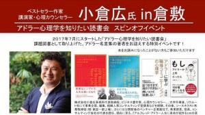 【終了しました】小倉広 氏 in倉敷 アドラー心理学を知りたい読書会特別イベント