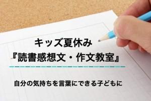 キッズ夏休み『読書感想文・作文教室』午前10:30~/午後13:30~